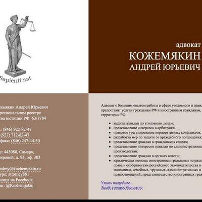 Адвокат Кожемякин А.
