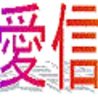 愛信 | Social Profile