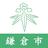 kamakura_kyoiku