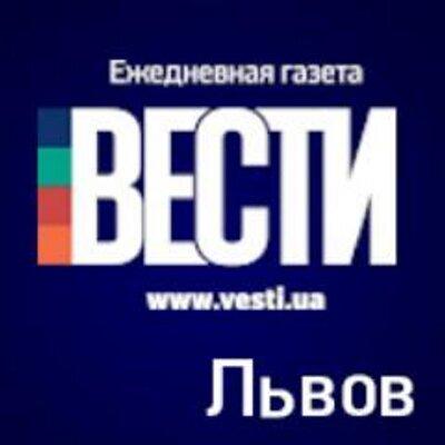 Львовские Вести