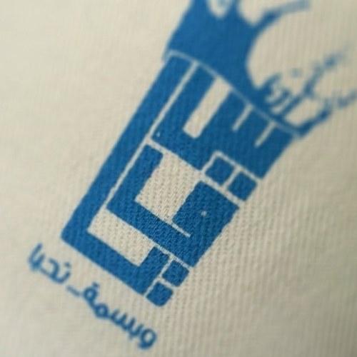 #سقيا وبسمة تحيا Social Profile