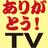 The profile image of arigatoTV
