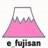 @e_fujisan