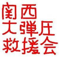 関西大弾圧救援会 | Social Profile