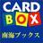 cardbox_nankaib
