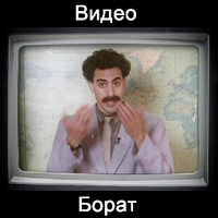 VideoBorat