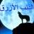 الذئب الأزرق