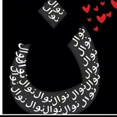 N.& Nawal_AlAbdaly | Social Profile