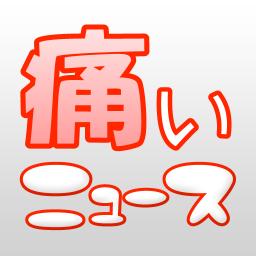 痛いニュース(ノ∀`)速報 Social Profile