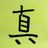 ito__makoto_bot