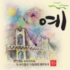대선주조(주) Social Profile