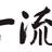 The profile image of 1_tetsugaku