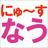 news_now2013