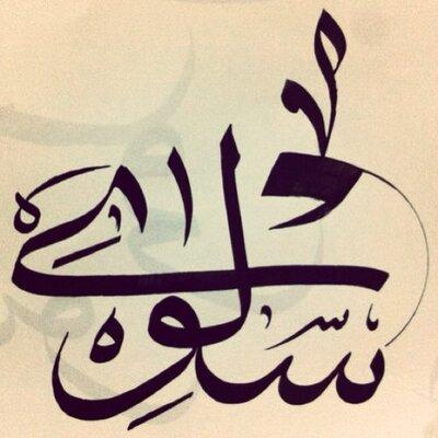 Salwa.. | Social Profile