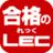 LECshihoushoshi