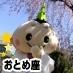おしなりくん【公式】 Social Profile