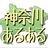 kanagawa_aruru