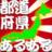 47都道府県あるある 47aruaru のプロフィール画像