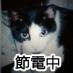 新党納豆カレー総裁@福島酪王カフェオレ会 Social Profile