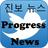 Progress_News profile