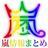 arashi_info2
