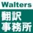 WaltersTransl