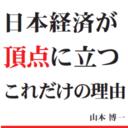 山本博一(ひろ)