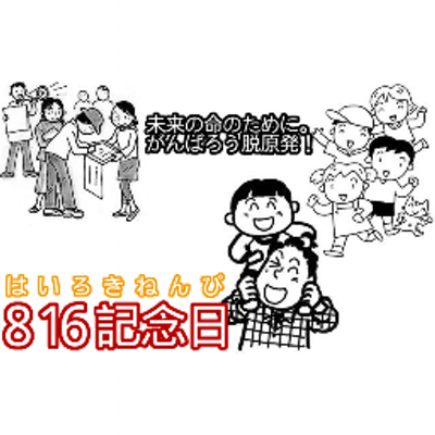 小選挙区制を変えよう!@Hokuto7☆   Social Profile