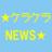kerakera_news