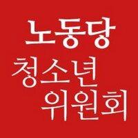 노동당 청소년위원회   Social Profile