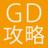 【16卒】GD完全攻略【公式】