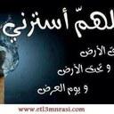 يارب ساعدني العفيفه (@015B2) Twitter