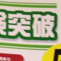 井上 蓮 | Social Profile