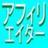 The profile image of affiliate__jp