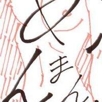 メタボール麺野郎@針井*´Å`*親衛隊 | Social Profile