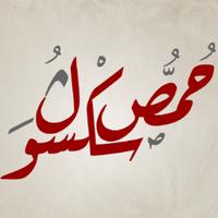 ḥummuṣ-sexual الشاذ | Social Profile