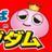 The profile image of kingdom_bukuro