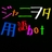 The profile image of Johnnys_yogobot
