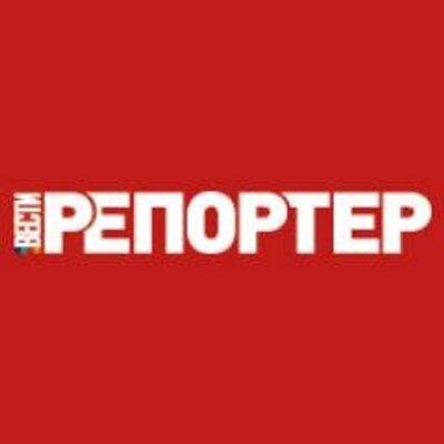 Вести Репортер