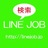 @linejobs