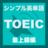 TOEIC_SCORE_990