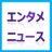 The profile image of entame_news7