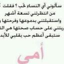 امل العياشي (@001Mool) Twitter