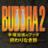 @buddha_movie