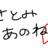 satomi_anone