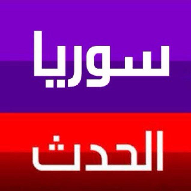 سوريا الحدث