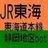 JRtoukaibot