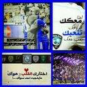محمد سحيم (@010Polo0) Twitter