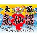 気仙沼サンマフェスティバル2018