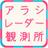 arashi_radar